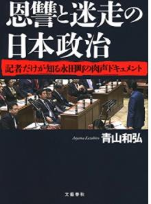 青山和弘の本