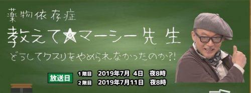 田代まさし、NHK Eテレ「バリバラ」出演情報削除で反論続々