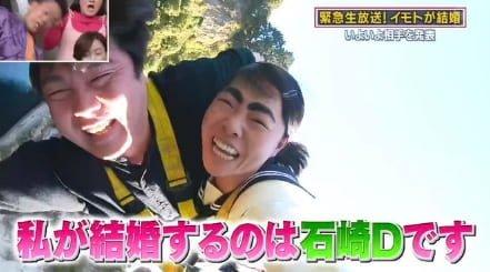 イモトアヤコ結婚相手の旦那の顔画像!石崎史郎ディレクターだっ