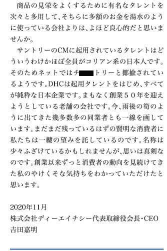 DHCヤケクソくじ