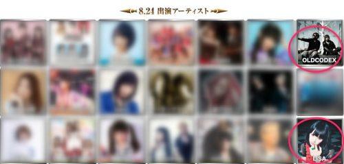 アニサマ2013出演者