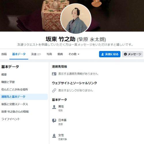坂東竹之助facebook